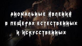 Аномальные явления в пещерах естественных и искусственных. Андрей Сафронов