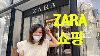 ZARA 쇼핑 하울 : 가을 최애템 입어보기 Zara …