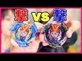 【撃×撃】ストライクゴッドチップ対決!【ベイブレードバーストゴッ…