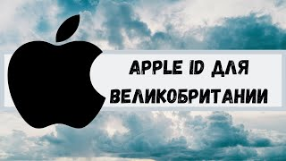 Робимо Apple ID/Icloud для Великобританії без способу оплати.