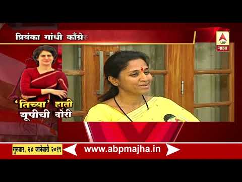NCP's Supriya Sule speaks to ABP Majha's Mandar Gonzari on Priyanka Gandhi joining active politics