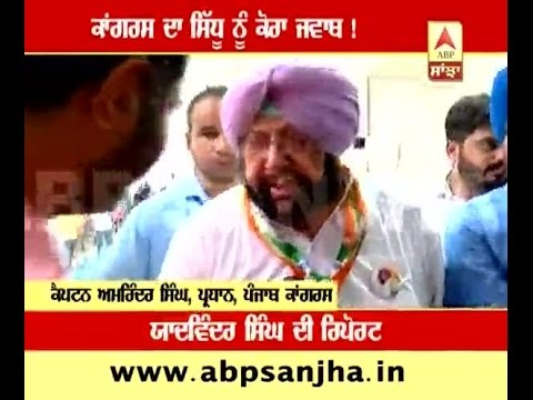 Congress do not need Navjot Singh Sidhu, says Captain