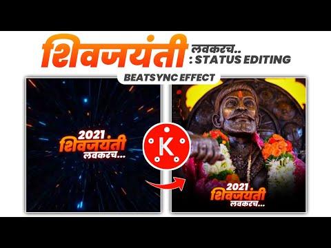 shivjayanti-status-editing- -kinemaster-status-editing- -shivaji-maharaj-trending-status-editing-🆕