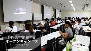 【情報学部】静大オープンキャンパスに行こう! 2019夏季 - 静岡大学情報学部ダイジェスト
