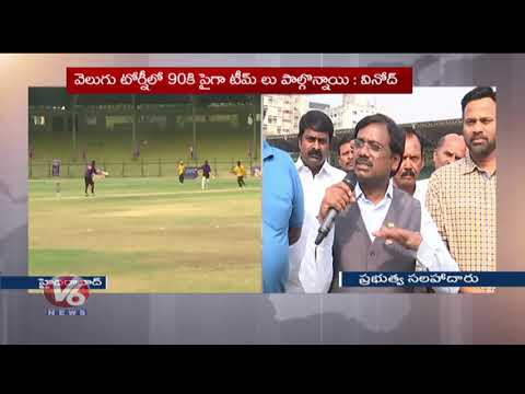 Velugu Cricket Tournament | Nizamabad And Mahabubnagar Teams Enters Into Finals | V6 News