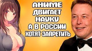 РУССКОЕ ТВ ПРОТИВ АНИМЕ А ИЛОН МАСК СМОТРИТ АНИМЕ ...