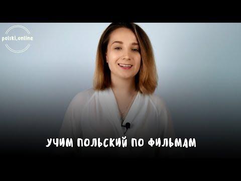 """Польский язык по фильмам. Разбор """"Шрека"""""""