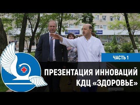 Презентация инноваций МБУЗ КДЦ «Здоровье», г.Ростов-на-Дону (часть 1)
