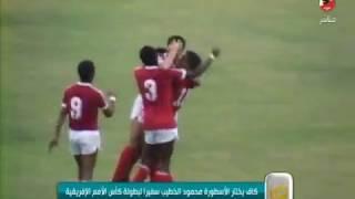 شاهدl مهارات وأهداف الكابتن محمود الخطيب