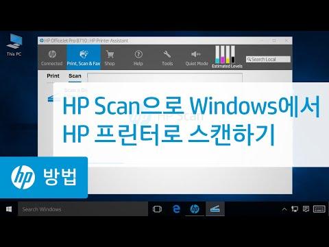 HP Scan으로 Windows에서 HP 프린터로 스캔하기