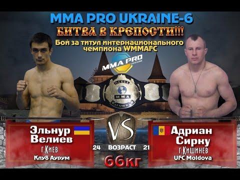 MMA PRO UKRAINE-6 Эльнур Велиев vs. Адриан Сирку (БИТВА В КРЕПОСТИ)