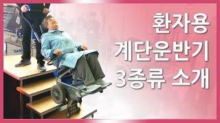 휠체어리프트 3종 한 번에 보기 (KIMES2019 제35회 국제의료기기전시회)