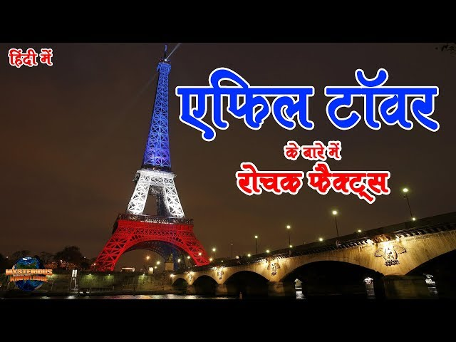 ????? ???? ?? ???? ??? ???? ????? -Unknown Facts about Eiffel Tower