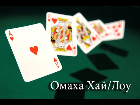 Как научиться играть в покер Омаха Хай Лоу Пот Лимит Урок 2