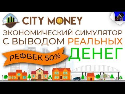 CITY MONEY - НОВЫЙ ЭКОНОМИЧЕСКИЙ СИМУЛЯТОР С ВЫВОДОМ РЕАЛЬНЫХ ДЕНЕГ / EASY MONEY / ЛЕГКИЕ ДЕНЬГИ