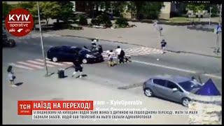 Фото ДТП у Вишневому: водій збив жінку із маленькою дитиною