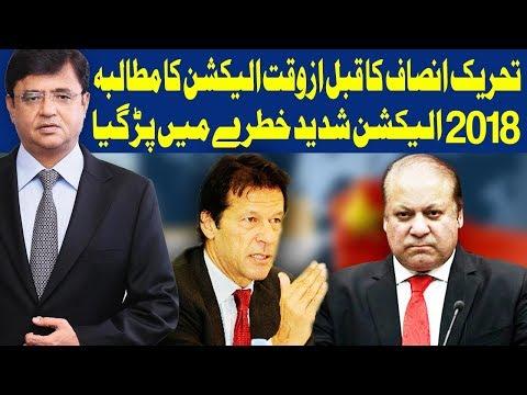 Dunya Kamran Khan Ke Sath - 30 November 2017 - Dunya News