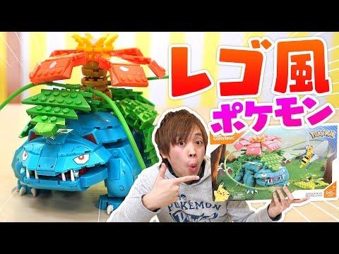 【3Dアート】海外大人気!レゴ風のおもちゃで巨大なポケモン作ってみた!【簡単DIY】