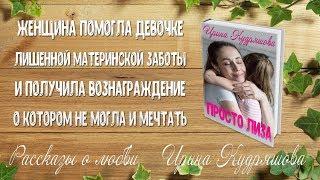 Просто Лиза. Рассказ о любви. Ирина Кудряшова. Добрая история