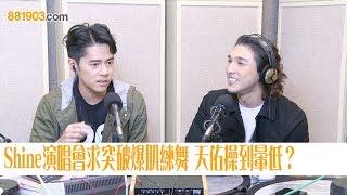 Publication Date: 2018-02-23 | Video Title: Shine演唱會求突破爆肌練舞 天佑操到暈低?