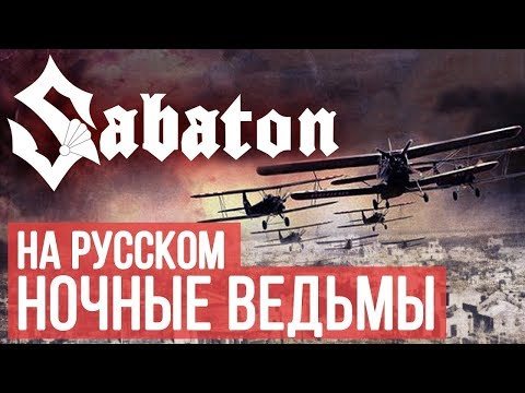 ♪ Radio Tapok - Ночные ведьмы (Cover Sabaton - Night Witches (Клип FullHD)