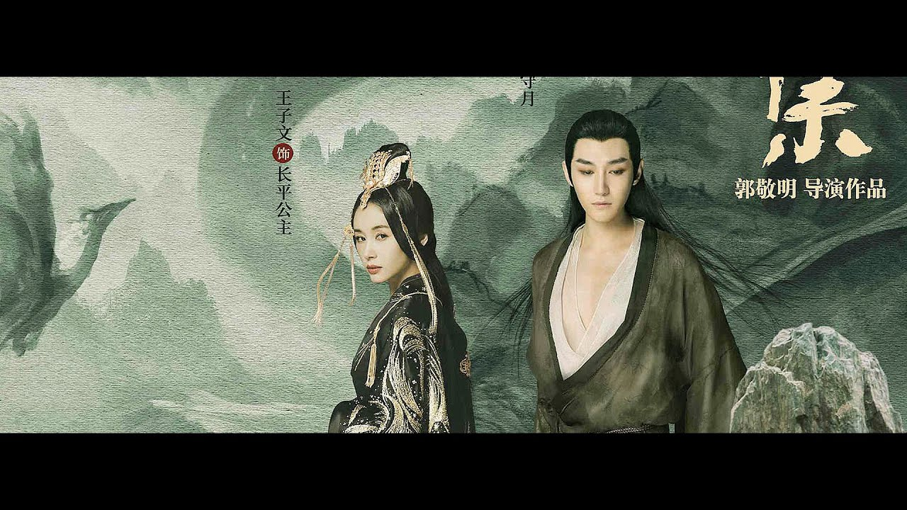 Download The Yin-Yang Master《晴雅集》edit | Chinese Netflix Movie MV | for c-drama and multifandom lovers