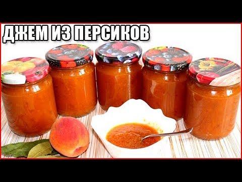 Приготовление джема из персиков в домашних условиях