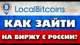 LocalBitcoins - Как зайти на биржу с России