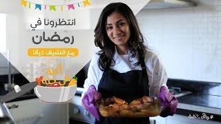 الشيف ديانا على سوبرماما في رمضان | أكلة في حلة