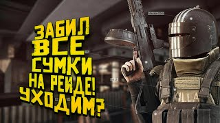 Escape From Tarkov 2019 - ЗАБИЛ ИНВЕНТАРЬ НА РЕЙДЕ! - ОБУСТРАИВАЮ УБЕЖИЩЕ!