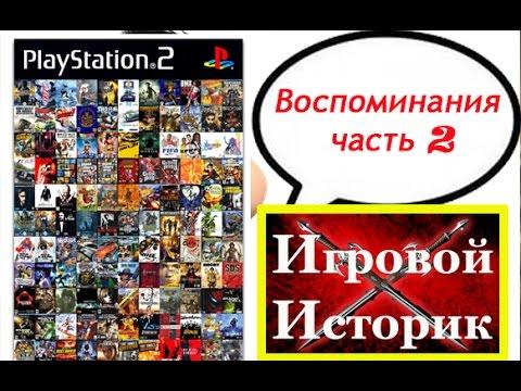 Playstation 2 memories #2 - игры в моей коллекции