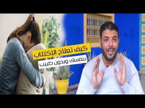 أخيرا ، علاج الإكتئاب فيديو سيغير حياتك إلى الأفضل  مع الدكتور أحمد السلماني