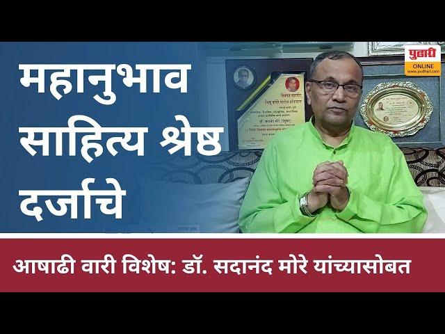 आम्ही शब्दवारीचे वारकरी; संत साहित्याचे गाढे अभ्यासक डॉ. सदानंद मोरे भाग-14   Ashadhi Vari Special