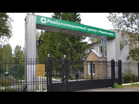 Реабилитационный центр Раменское (обзор пансиона)