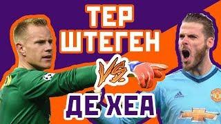 Тер ШТЕГЕН vs Де ХЕА - Один на один