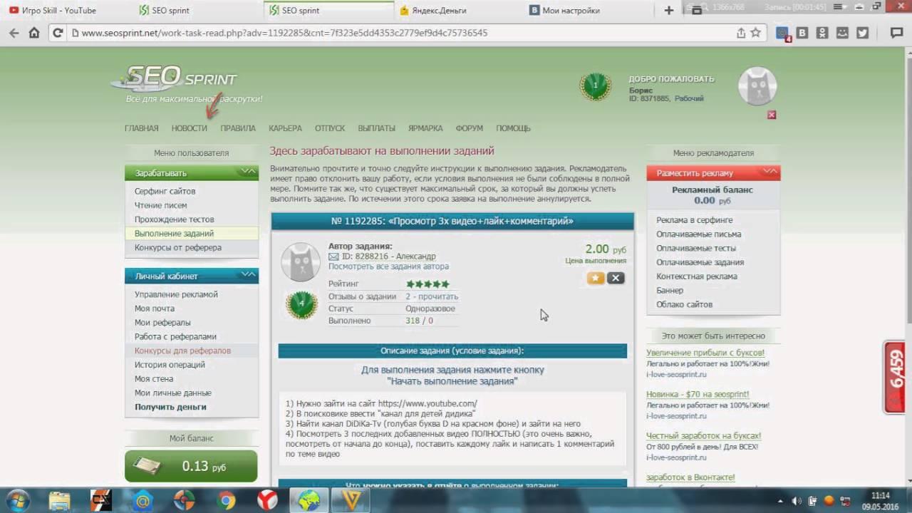 сайт для заработка в интернете seosprint