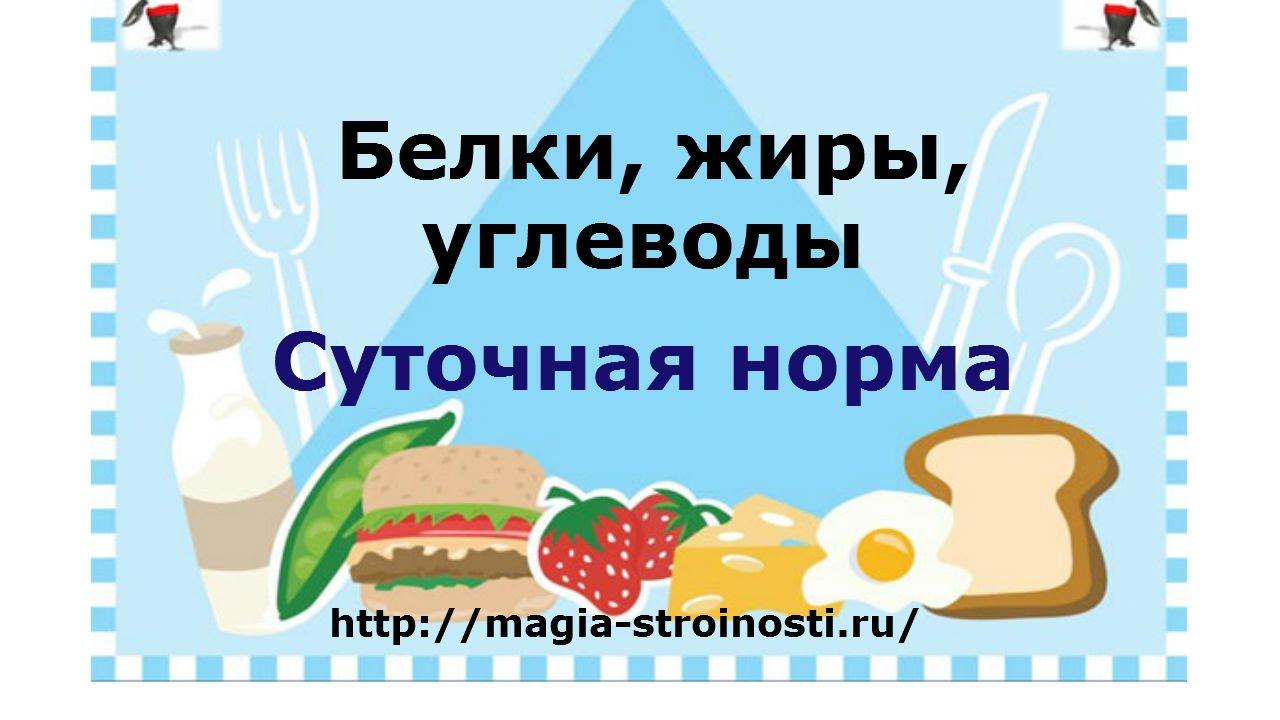a9d15d922f10 Суточная норма белков, жиров и углеводов - YouTube