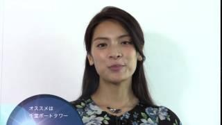 秋元才加さんより「ちばアクアラインマラソン 2014」大会参加者へビ...