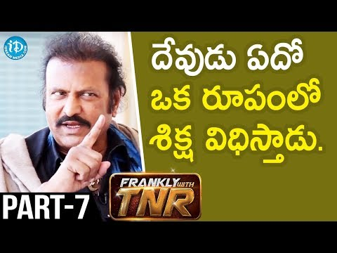 Actor Mohan Babu Interview - Part #7 || Frankly With TNR | Talking Movies With iDream
