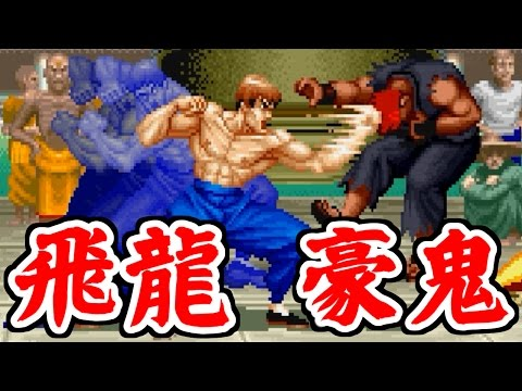 Fei-Long(飛龍) vs Akuma(豪鬼) - SUPER STREET FIGHTER II X