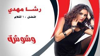 بالفيديو.. رشا مهدي: كريم عبدالعزيز وأحمد عز من أهم المحطات الفنية في حياتي