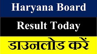 Haryana Board Result Today | HBSE 12th Result 2018
