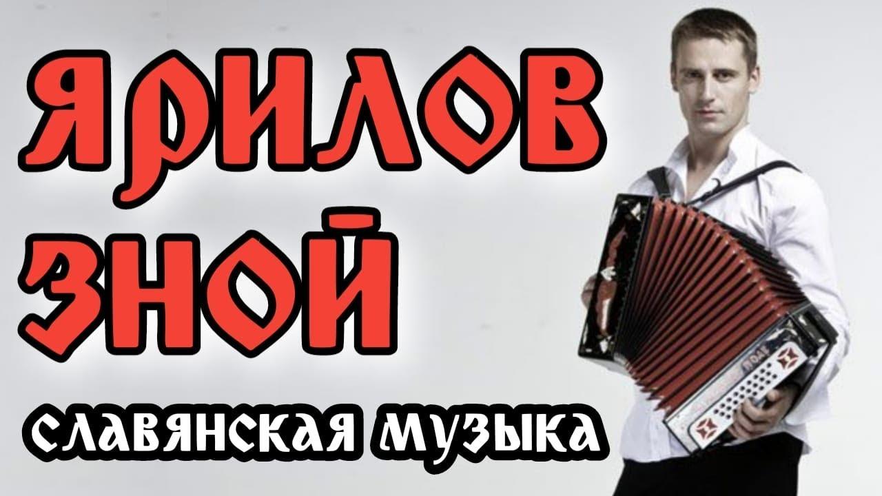 Группа ЯРИЛОВ ЗНОЙ в гостях у Славянского Мира . Музыкальная гостиная - Интервью с группой.