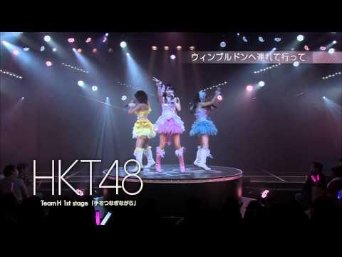 HKT48 TeamH 1st stage 「手をつなぎながら」公演DVD&CD 発売中! / HKT48[公式]