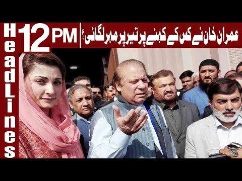 Sirajul Haq's Comments Are Meaningful: Nawaz Sharif - Headlines 12 PM - 23 April 2018 - Express News