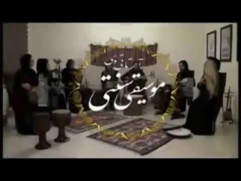 تصنیف شانه _ اجرای زیبای بانوان ایران زمین *** Shaneh