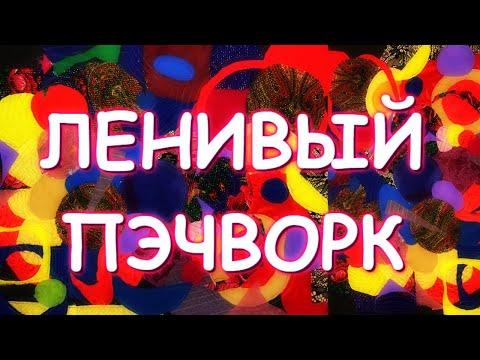 ЛЕНИВЫЙ ПЭЧВОРК БЫСТРО-БЫСТРО