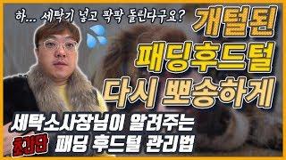 [겨울옷정리] 오리털 패딩세탁시 개털된 후드털 뽀송뽀송…