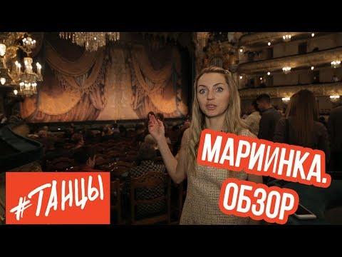 Мариинский театр. ОБЗОР