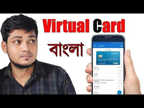 Virtual Visa or MasterCard । Virtual Card A to Z